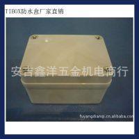 特价供应防水塑料盒 防水接线端子盒(可订购开孔)