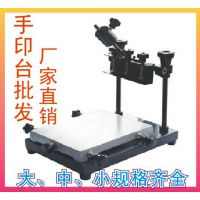 大号丝印台 手动丝印台 丝印网版 丝印设备 简易印刷手印台