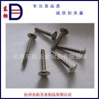 供应工业用紧固件连接件不锈钢201、304、316马车螺丝DIN603