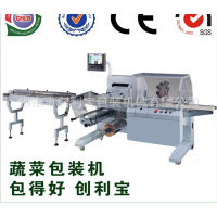 供应创利宝蔬菜包装机CB-680s