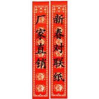特价手写万年红瓦当对联龙凤七言空白定制规格尺寸新年春节纸批发
