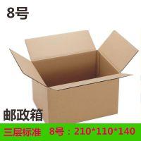 8号#广州现货批发邮政箱子定做包装盒子深圳纸盒快递淘宝纸箱