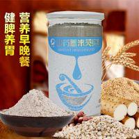 纯天然食品保健养生粉代餐粉五谷杂粮熟粉山药薏米芡实粉健脾养胃