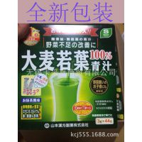 日本 全新包装 大麦若叶100%青 美容排毒抹茶风味3gX44袋 20盒/箱