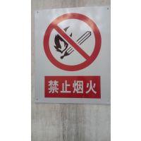 """加油站用""""禁止烟火""""标志牌规格 价格 金淼电力生产销售"""