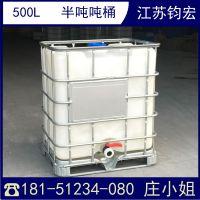 江苏钧宏_500L塑料吨桶价格