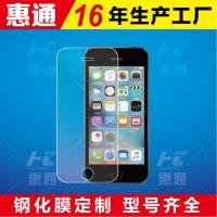 批发钢化玻璃膜 iphone se手机钢化玻璃膜