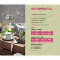 2016中国(上海)国际时尚家居用品展 官方网站