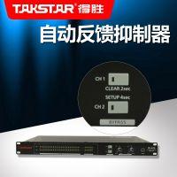 供应Takstar/得胜 FE-224 自动反馈抑制器 会议、演出、演讲、报告会等工程系统安装