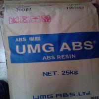 供应 日本UMG ABS MG-2520A耐腐蚀性 电子电器部件