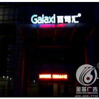 惠州百司汇LED吸塑发光字
