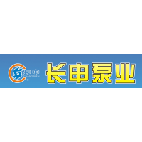 温州长申泵业科技有限公司