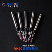 VH90烙铁芯 BK2000发热芯 BK2000A发热芯