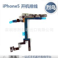 全新苹果5代5G开机排线iPhone 5音量排线 听筒排线 维修配件