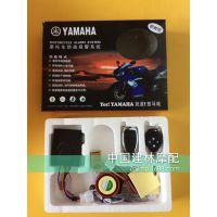 批发销售 12v摩托车防盗器 雅马哈配套遥控器单向报警器