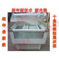 【厂家直销】硬冰淇淋展示柜 雪糕机 冰激淋展示柜