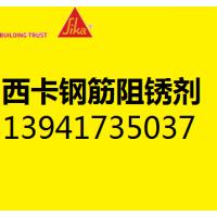 西卡SIKA903钢筋混凝土中钢筋锈蚀的防治措施、西卡903阻锈剂