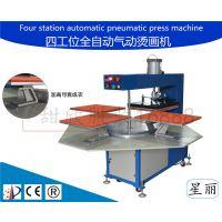四工位旋转式烫画机 供应四工位全自动烫画机 全自动烫画机