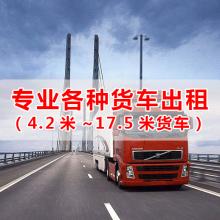 南山到汕尾整车运输包车17米平板车出租13米挂车出租