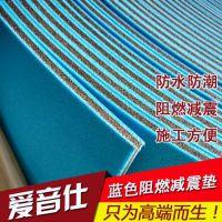 杭州市爱音仕蓝色11mm阻燃三层复合减震垫 地面减震隔音材料