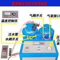 冷库保温聚氨酯喷涂机 室内聚氨酯喷涂机