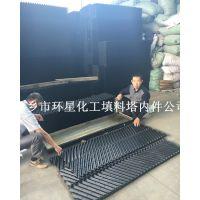 萍乡市环星化工填料长期供应凉水塔冷却塔淋水填料