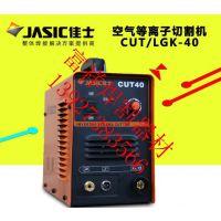 正品佳士空气等离子切割机CUT/LGK-40(L207) 家用220V电源焊接设备