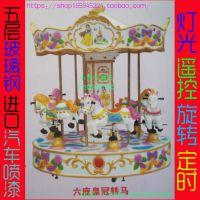 小燕子儿童投币式 6座动物转马 蘑菇电动转马 旋转木马 游乐设备