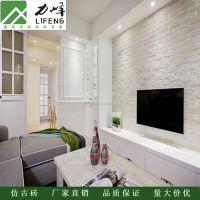 力峰厂家直销白色文化砖 酒店别墅仿古砖室内外墙电视背景墙