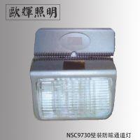 欧辉NSC9730壁装防眩通路灯 150W壁装通路灯