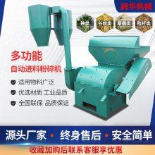 润华沙克龙自动进料粉碎机 大型多功能饲料粉碎机