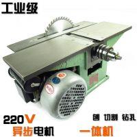 多功能1500W三用木工机床台刨-平刨/台锯电锯/电钻台钻 3合1