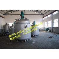 【1000L】专业生产各种型号不锈钢反应釜、电加热反应釜 永昌化机