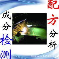 防飞溅剂 焊接 配比 优质 水基 防飞溅剂技术 供应 防飞溅剂配方