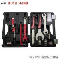 BIKEHAND自行车多功能组合工具套装 山地车专业维修自行车 YC-728