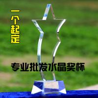 五角星水晶奖杯 部队退伍纪念品 奖杯 刻字 水晶工艺品 比赛奖品