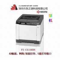 京瓷5150DNA4彩色激光打印机 京瓷 C5150 打印机