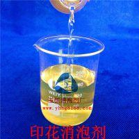 供应印花消泡剂,印花胶浆用消泡剂