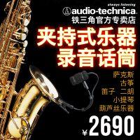 Audio Technica/铁三角 ATM350萨克斯古筝笛子小提琴乐器电容话筒