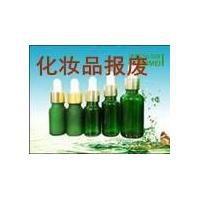 海关积压化妆品原料面膜焚烧,苏州海关扣押化妆品哪里销毁的,上海环保局化妆品哪里销毁