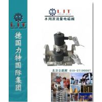 专业销售进口水用双流量电磁阀的厂家
