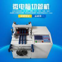 PVC热缩管微电脑切管机切带机裁切机裁剪机裁断机裁管机加强型