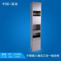上海钣泰不锈钢入墙式三合一组合柜/不锈钢二合一组合柜/入墙式烘手器/入墙式抽纸箱/不锈钢信报箱等产品