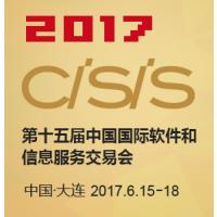 """2017第十五届中国国际软件和信息服务交易会(""""中国软件交易会""""或""""软交会"""")"""