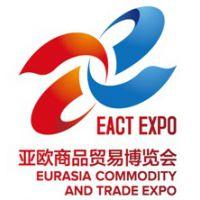 2017(中国)亚欧商品贸易博览会--智能交通展