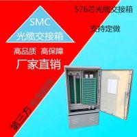 黑龙江SMC复活下载常规576芯光缆交接箱 SMC光缆交接箱制造商