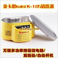 供应kaisi金卡思K-105清洗器多功率按钮微电脑/双振动/自动开机超声波