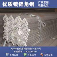 供应不等边热镀锌角钢 厂家直销 量大优惠 批发角钢 无锡角