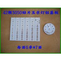 LED玉米灯铝基板 42颗5050贴片玉米灯外壳