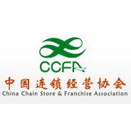 中国连锁经营协会——2016中国第十八届北京特许加盟展